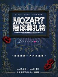 法语经典音乐剧《摇滚莫扎特》Le Spectacle Musical MOZART L′Opera Rock